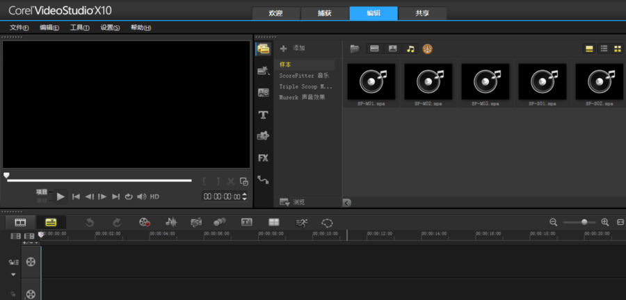 会声会影X10(视频制作软件)截图