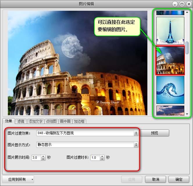 艾奇视频电子相册制作软件
