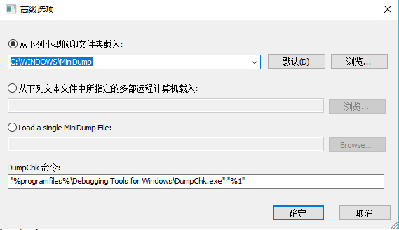 BlueScreenView(蓝屏诊断工具)截图