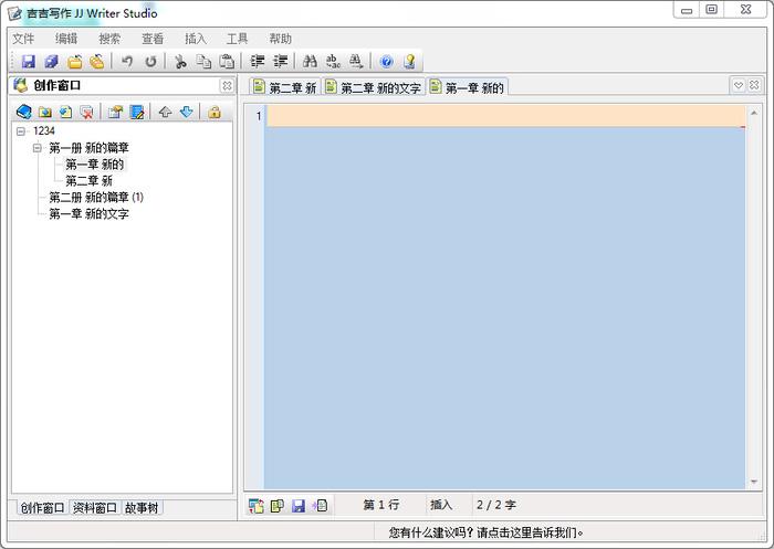 吉吉写作软件截图