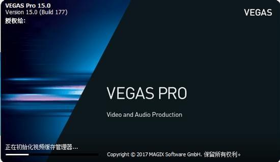 Vegas Pro 15截圖