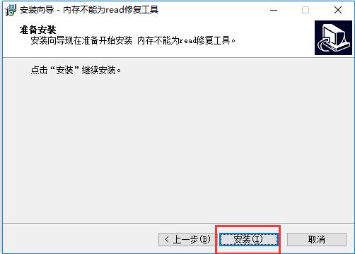 内存不能为read修复工具截图