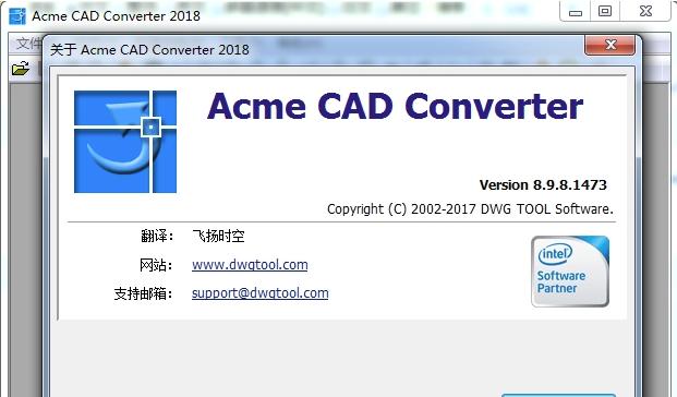 Acme CAD Converter(cad版本转换器2018)截图