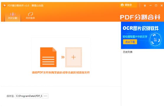 PDF猫分割合并软件截图