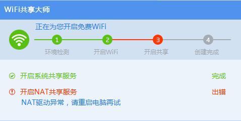 WiFi共享大师截图