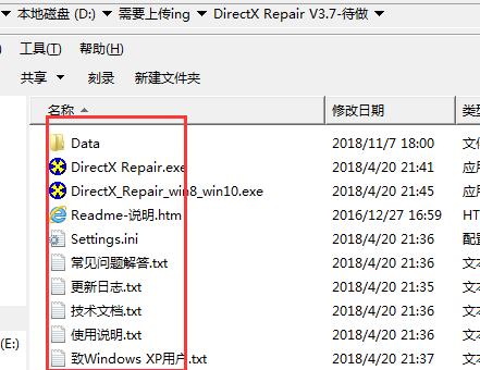 DirectX修复工具截图