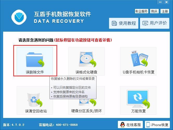 互盾手机数据恢复软件截图