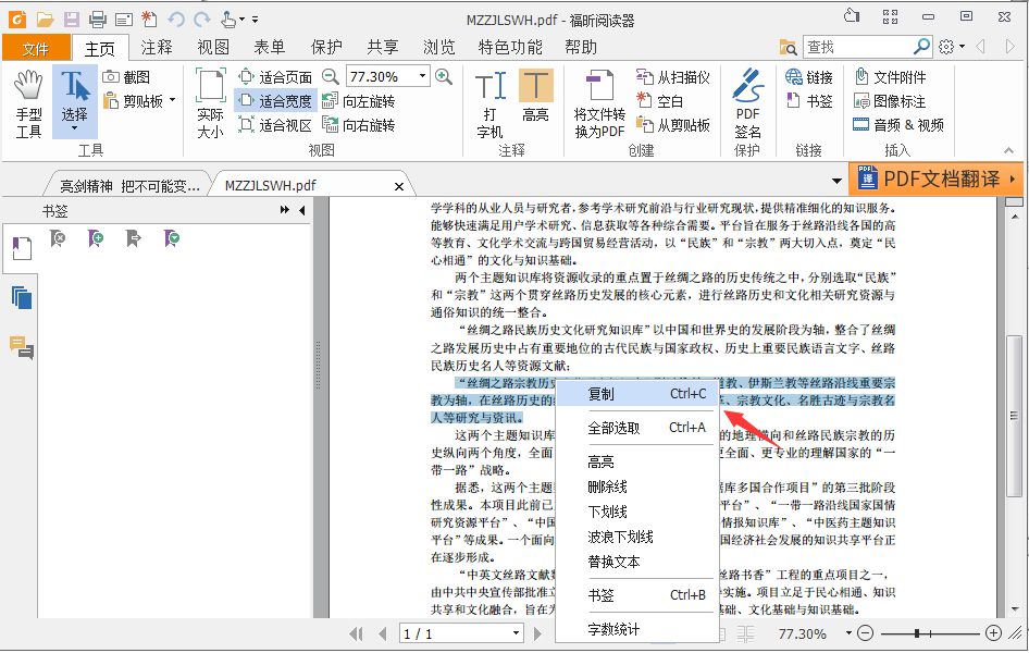 福昕PDF阅读器(Foxit Reader)
