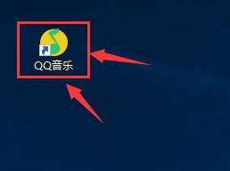 QQ音樂截圖