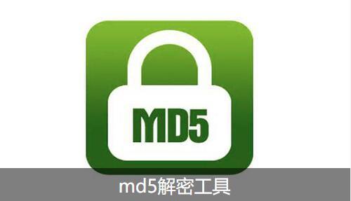md5解密工具大全