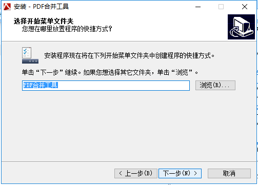 PDF合并工具截图