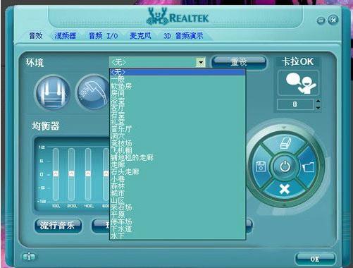 realtek高清晰音频管理器截图