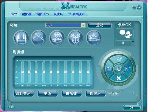 realtek高清晰音频管理器截图2