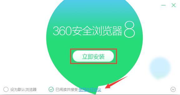 360抢票王浏览器