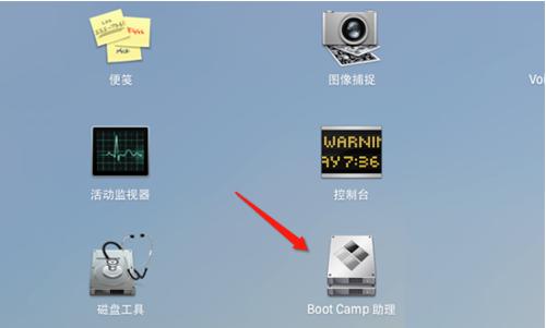 Boot Camp截图