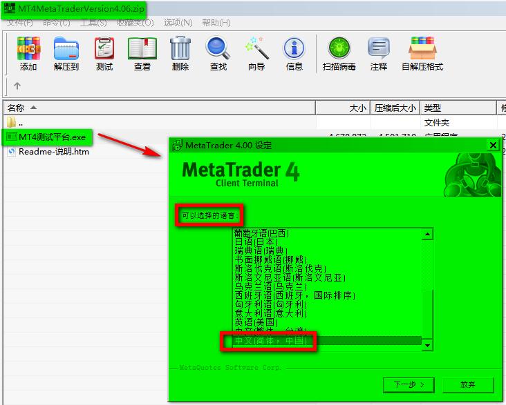 MT4(MetaTrade)移动平台截图