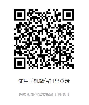 微信网页版截图