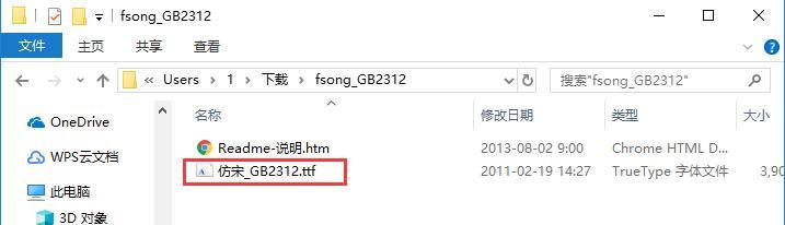仿宋gb2312字体