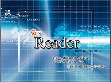 SEP Reader(书生公文阅读器)截图