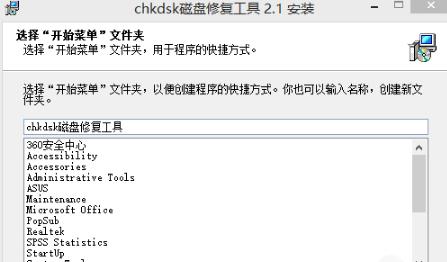 chkdsk磁盘修复工具