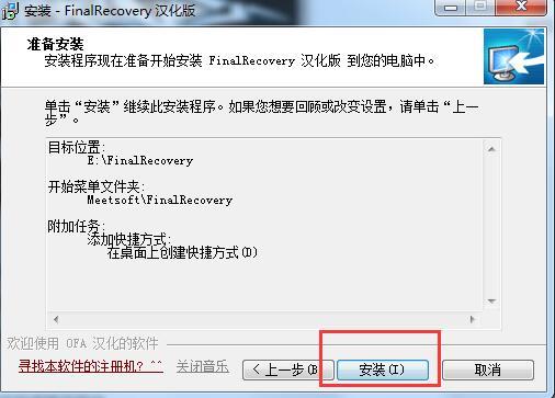 FinalRecovery截图