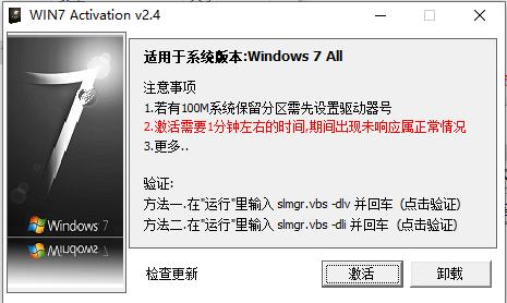 Win7激活工具|Win7系统激活软件(支持32/64位) 中文版