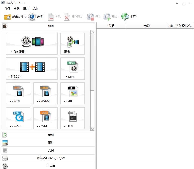 格式工厂v4.10.5 去广告绿色版_万能视频音频格式转换工具-渔枫网络资源网