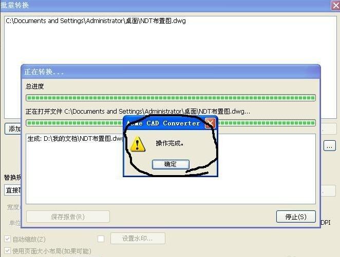 CAD版本转换器Acme CAD Converter截图