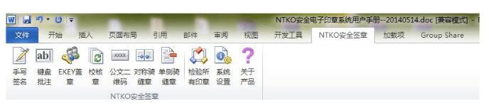 NTKO电子印章系统截图