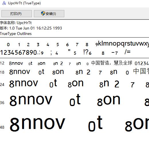 条形码字体(79款)截图