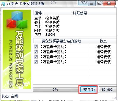 win7系統萬能聲卡驅動下載官方版(5)