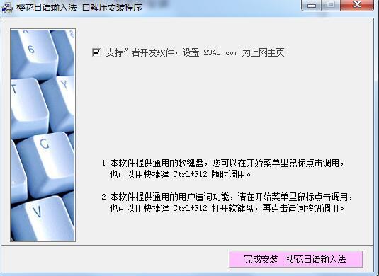 樱花日语输入法截图