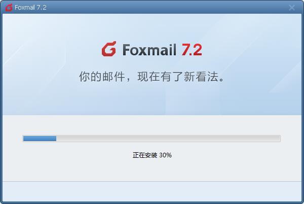 Foxmail截图