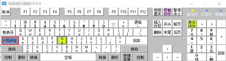 电脑虚拟键盘截图