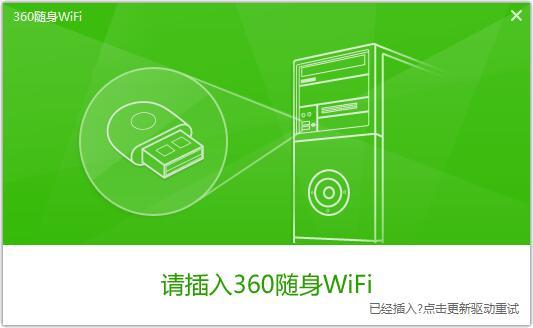 360随身WiFi驱动