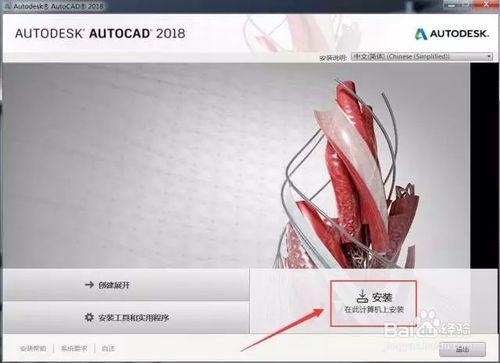 CAD2018截图