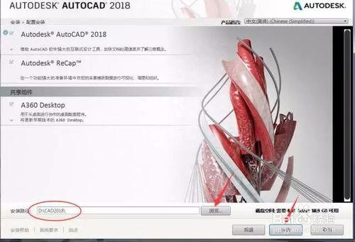 CAD2018截图1