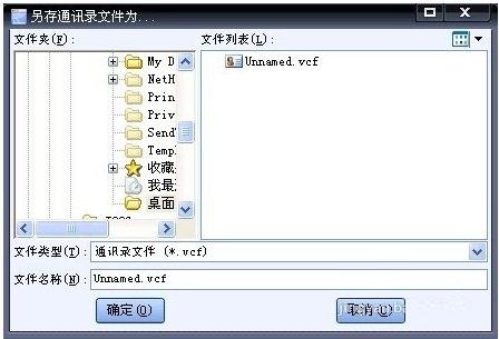 VCF通讯录编辑器