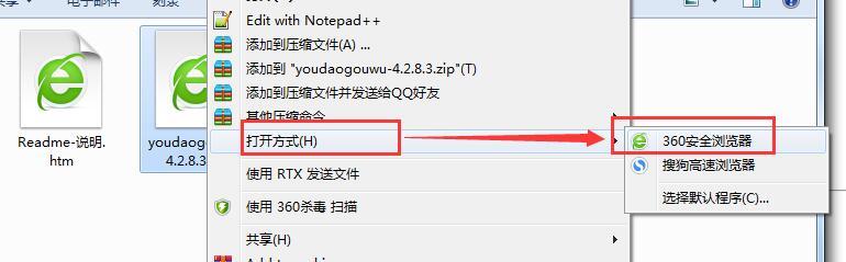 惠惠购物助手 For 360浏览器截图