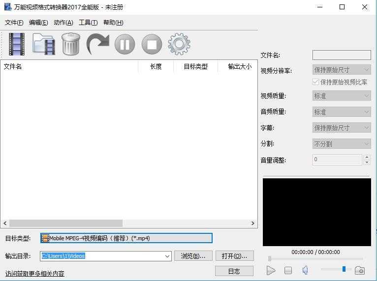 万能视频格式转换器