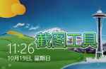 WinSnap(屏幕捕捉)段首LOGO