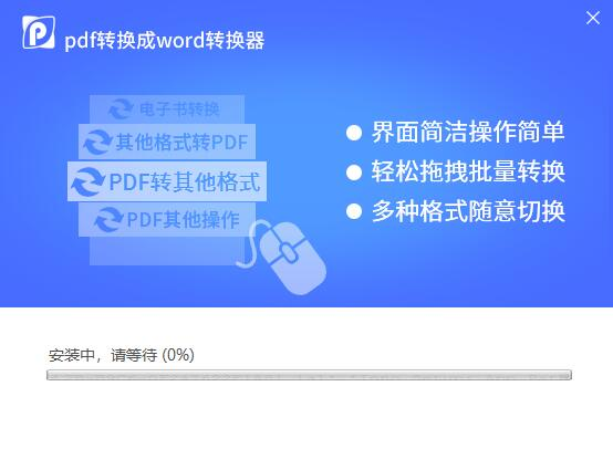 PDF转换成Word转换器截图