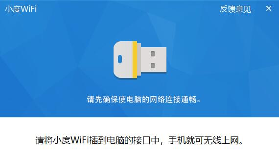 小度WiFi截图