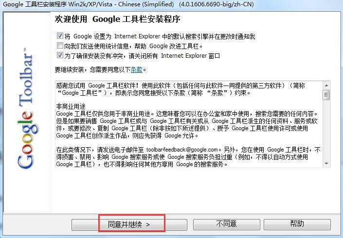 Google工具欄截圖