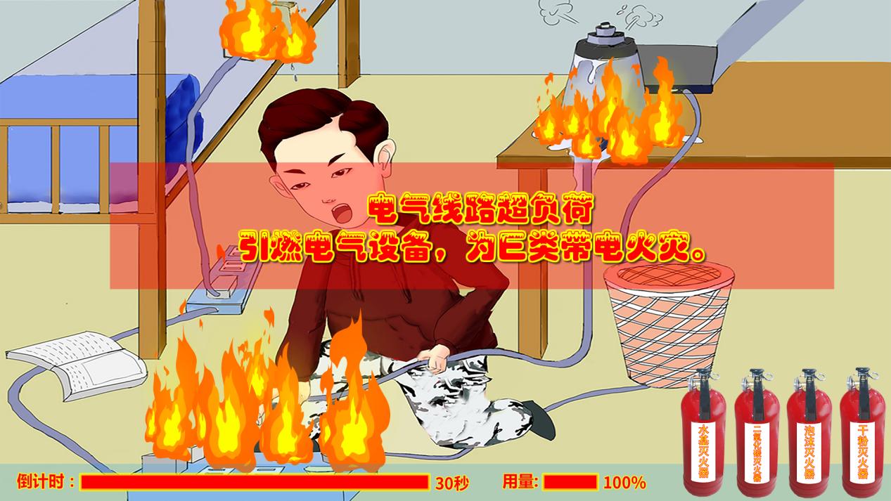 三维模拟灭火体验系统截图2