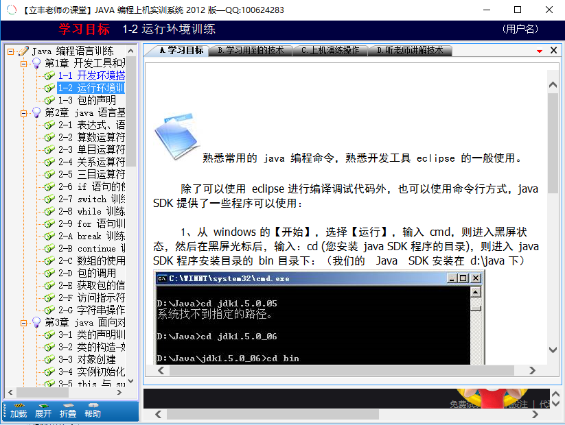 Java编程自学软件截图