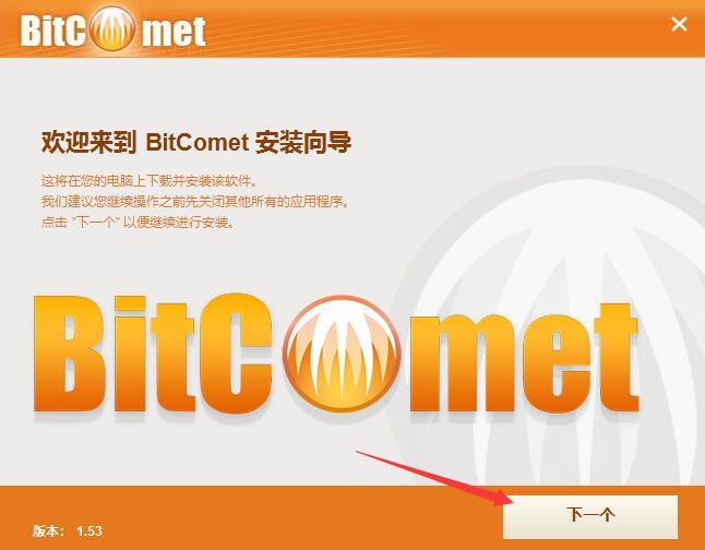 比特彗星截图