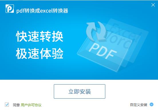 迅捷PDF转换器截图