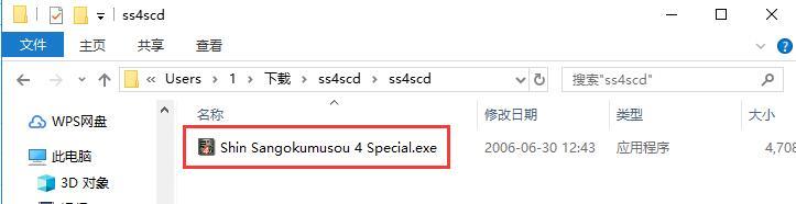 真三国无双4特别版(Shin Sangokumusou 4 Special)截图