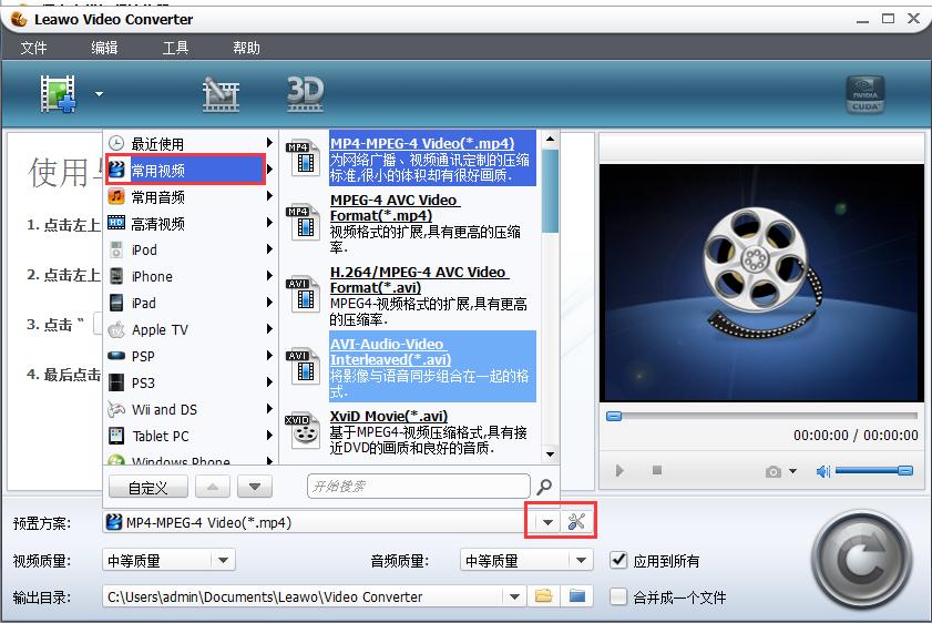 狸窝全能视频转换器